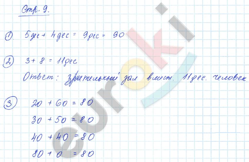 ГДЗ по математике 2 класс тетрадь для проверочных и контрольных работ Чуракова Часть 1, 2. Задание: стр. 9