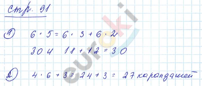 ГДЗ по математике 2 класс тетрадь для проверочных и контрольных работ Чуракова Часть 1, 2. Задание: стр. 91