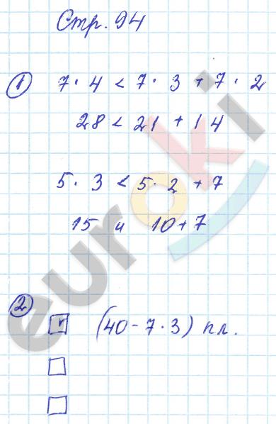ГДЗ по математике 2 класс тетрадь для проверочных и контрольных работ Чуракова Часть 1, 2. Задание: стр. 94