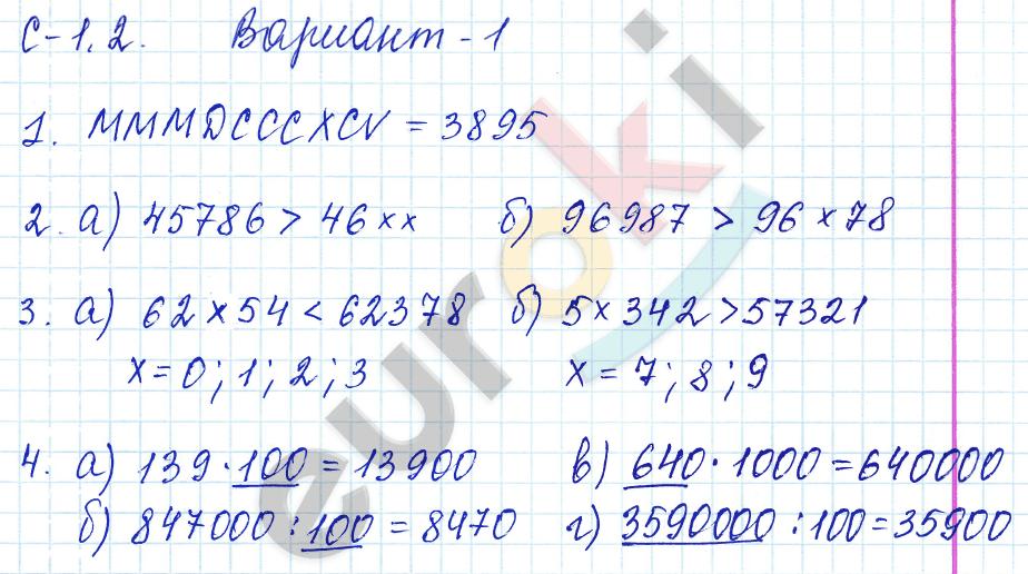 ГДЗ по математике 5 класс самостоятельные работы Зубарева, Мильштейн, Шанцева Тема 1. Натуральные числа, С-1.2. Десятичная система счисления. Задание: Вариант 1