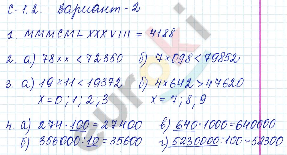 ГДЗ по математике 5 класс самостоятельные работы Зубарева, Мильштейн, Шанцева Тема 1. Натуральные числа, С-1.2. Десятичная система счисления. Задание: Вариант 2
