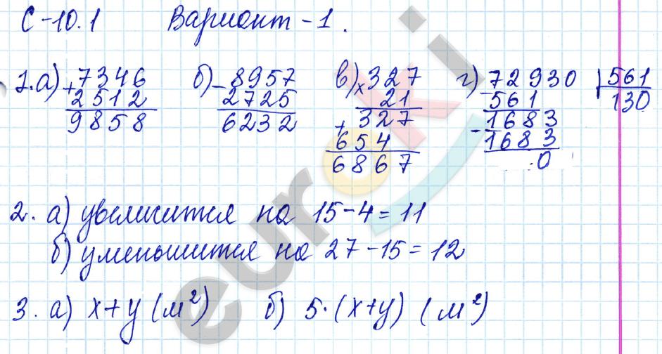 ГДЗ по математике 5 класс самостоятельные работы Зубарева, Мильштейн, Шанцева Тема 1. Натуральные числа, С-10.1. Вычисления с многозначными числами. Задание: Вариант 1