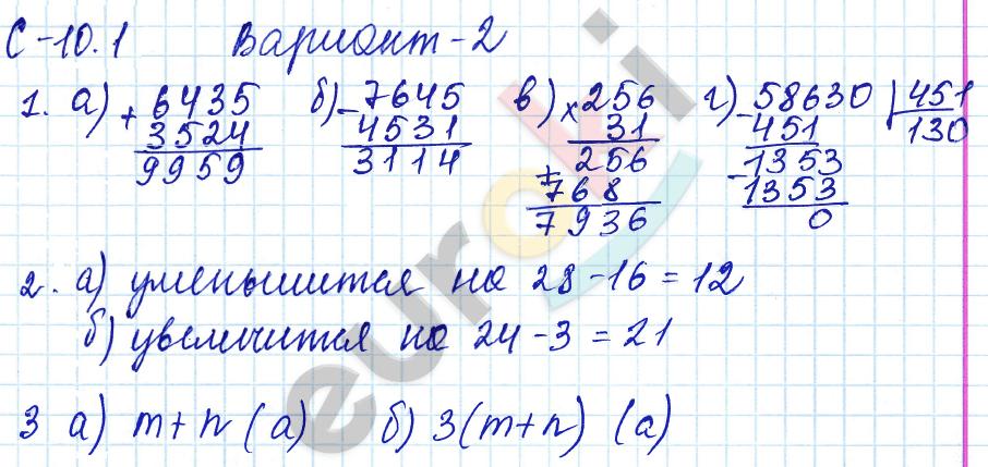 ГДЗ по математике 5 класс самостоятельные работы Зубарева, Мильштейн, Шанцева Тема 1. Натуральные числа, С-10.1. Вычисления с многозначными числами. Задание: Вариант 2