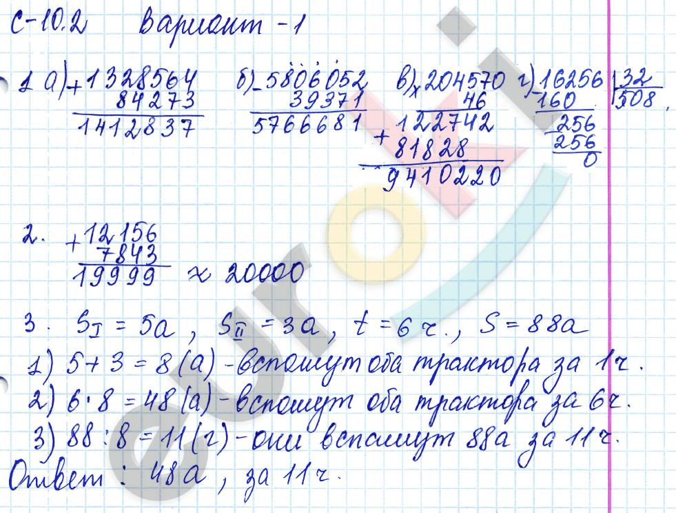 ГДЗ по математике 5 класс самостоятельные работы Зубарева, Мильштейн, Шанцева Тема 1. Натуральные числа, С-10.2. Вычисления с многозначными числами. Задание: Вариант 1