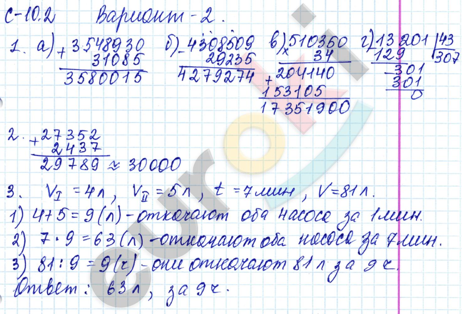 ГДЗ по математике 5 класс самостоятельные работы Зубарева, Мильштейн, Шанцева Тема 1. Натуральные числа, С-10.2. Вычисления с многозначными числами. Задание: Вариант 2