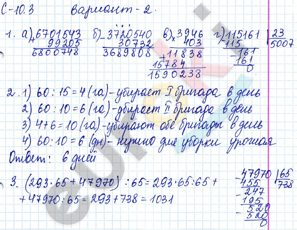ГДЗ по математике 5 класс самостоятельные работы Зубарева, Мильштейн, Шанцева Тема 1. Натуральные числа, С-10.3. Вычисления с многозначными числами. Задание: Вариант 2