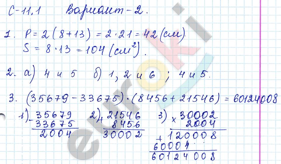 ГДЗ по математике 5 класс самостоятельные работы Зубарева, Мильштейн, Шанцева Тема 1. Натуральные числа, С-11.1. Прямоугольник. Задание: Вариант 2