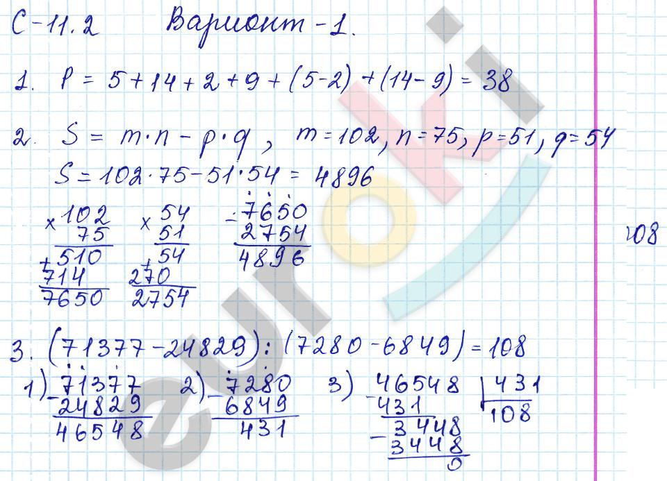 ГДЗ по математике 5 класс самостоятельные работы Зубарева, Мильштейн, Шанцева Тема 1. Натуральные числа, С-11.2. Прямоугольник. Задание: Вариант 1