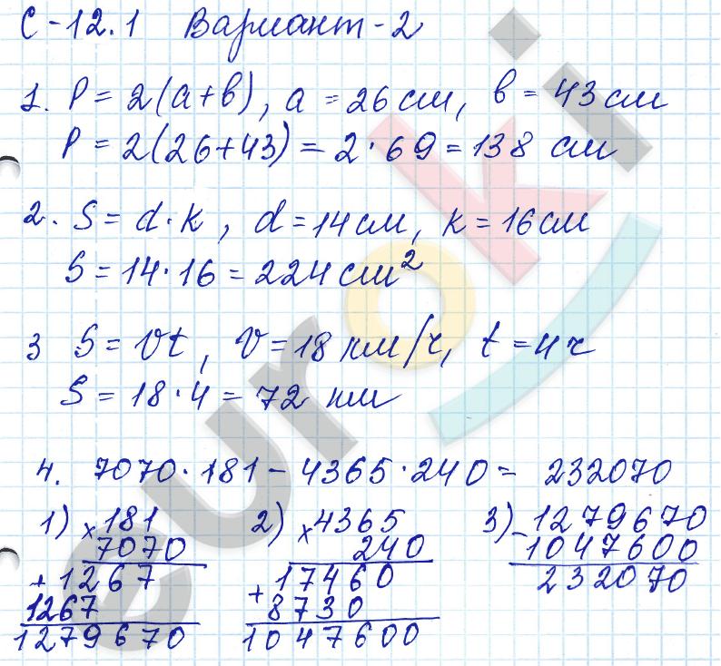 ГДЗ по математике 5 класс самостоятельные работы Зубарева, Мильштейн, Шанцева Тема 1. Натуральные числа, С-12.1. Формулы. Задание: Вариант 2