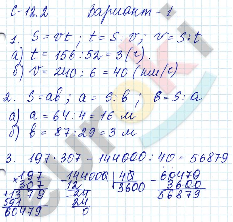 ГДЗ по математике 5 класс самостоятельные работы Зубарева, Мильштейн, Шанцева Тема 1. Натуральные числа, С-12.2. Формулы. Задание: Вариант 1