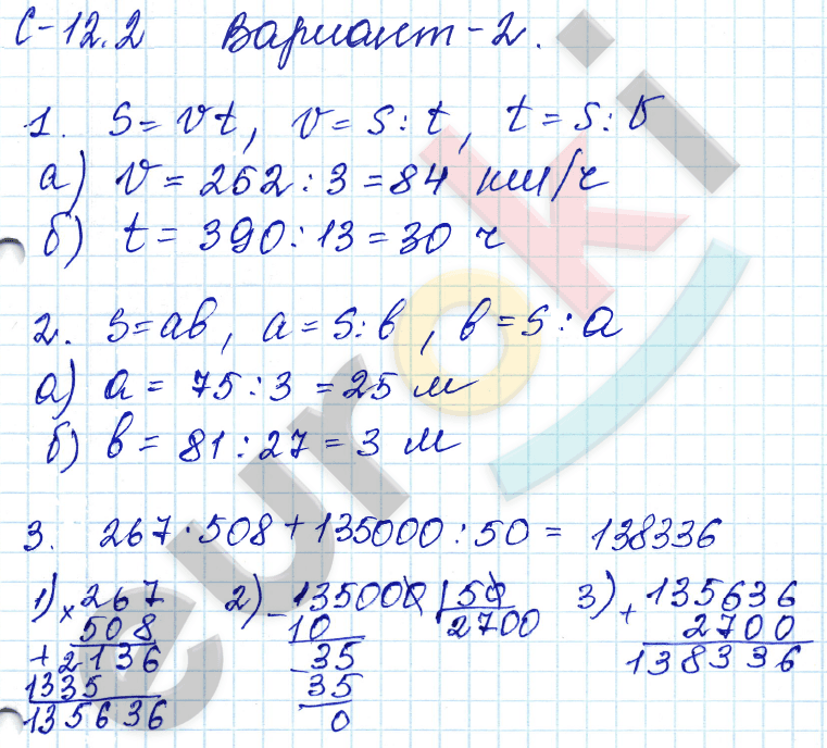 ГДЗ по математике 5 класс самостоятельные работы Зубарева, Мильштейн, Шанцева Тема 1. Натуральные числа, С-12.2. Формулы. Задание: Вариант 2