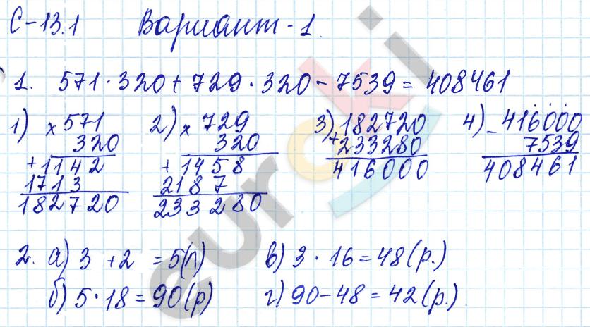 ГДЗ по математике 5 класс самостоятельные работы Зубарева, Мильштейн, Шанцева Тема 1. Натуральные числа, С-13.1. Законы арифметических действий. Задание: Вариант 1