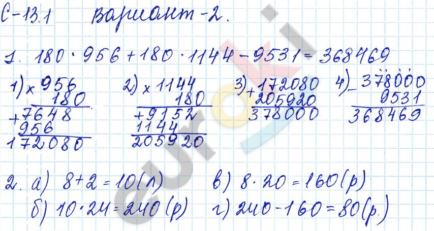 ГДЗ по математике 5 класс самостоятельные работы Зубарева, Мильштейн, Шанцева Тема 1. Натуральные числа, С-13.1. Законы арифметических действий. Задание: Вариант 2
