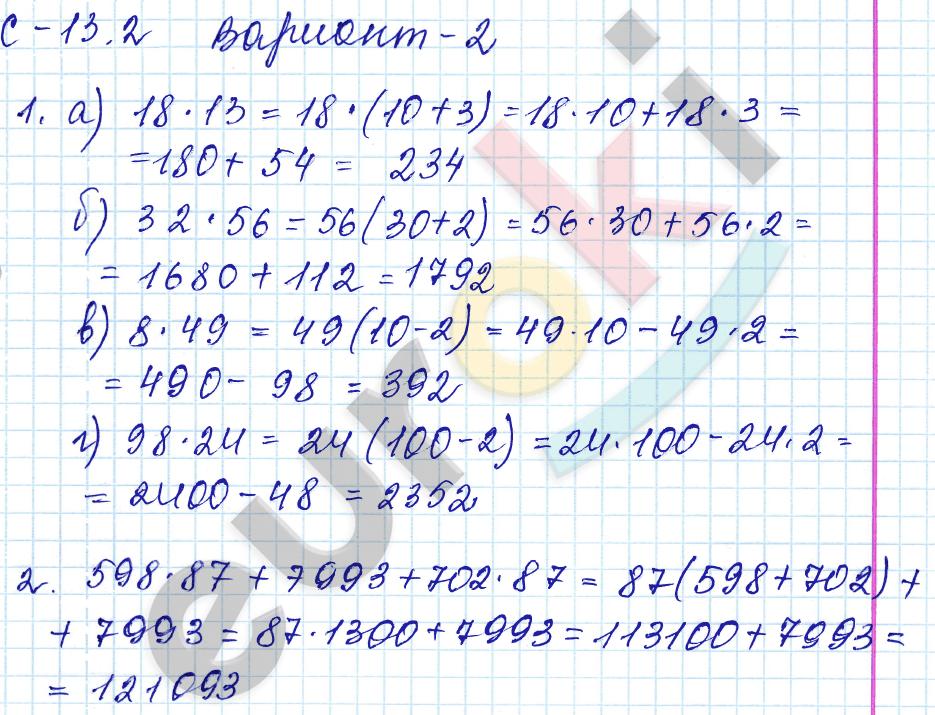 ГДЗ по математике 5 класс самостоятельные работы Зубарева, Мильштейн, Шанцева Тема 1. Натуральные числа, С-13.2. Законы арифметических действий. Задание: Вариант 2