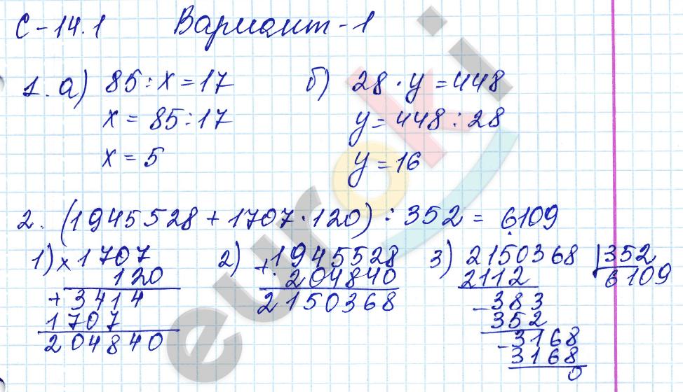 ГДЗ по математике 5 класс самостоятельные работы Зубарева, Мильштейн, Шанцева Тема 1. Натуральные числа, С-14.1. Уравнения. Задание: Вариант 1