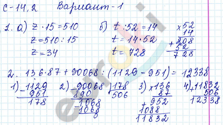 ГДЗ по математике 5 класс самостоятельные работы Зубарева, Мильштейн, Шанцева Тема 1. Натуральные числа, С-14.2. Уравнения. Задание: Вариант 1