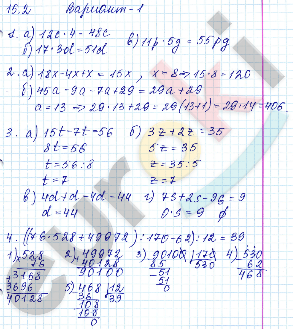 ГДЗ по математике 5 класс самостоятельные работы Зубарева, Мильштейн, Шанцева Тема 1. Натуральные числа, С-15.2. Упрощение выражений. Задание: Вариант 1