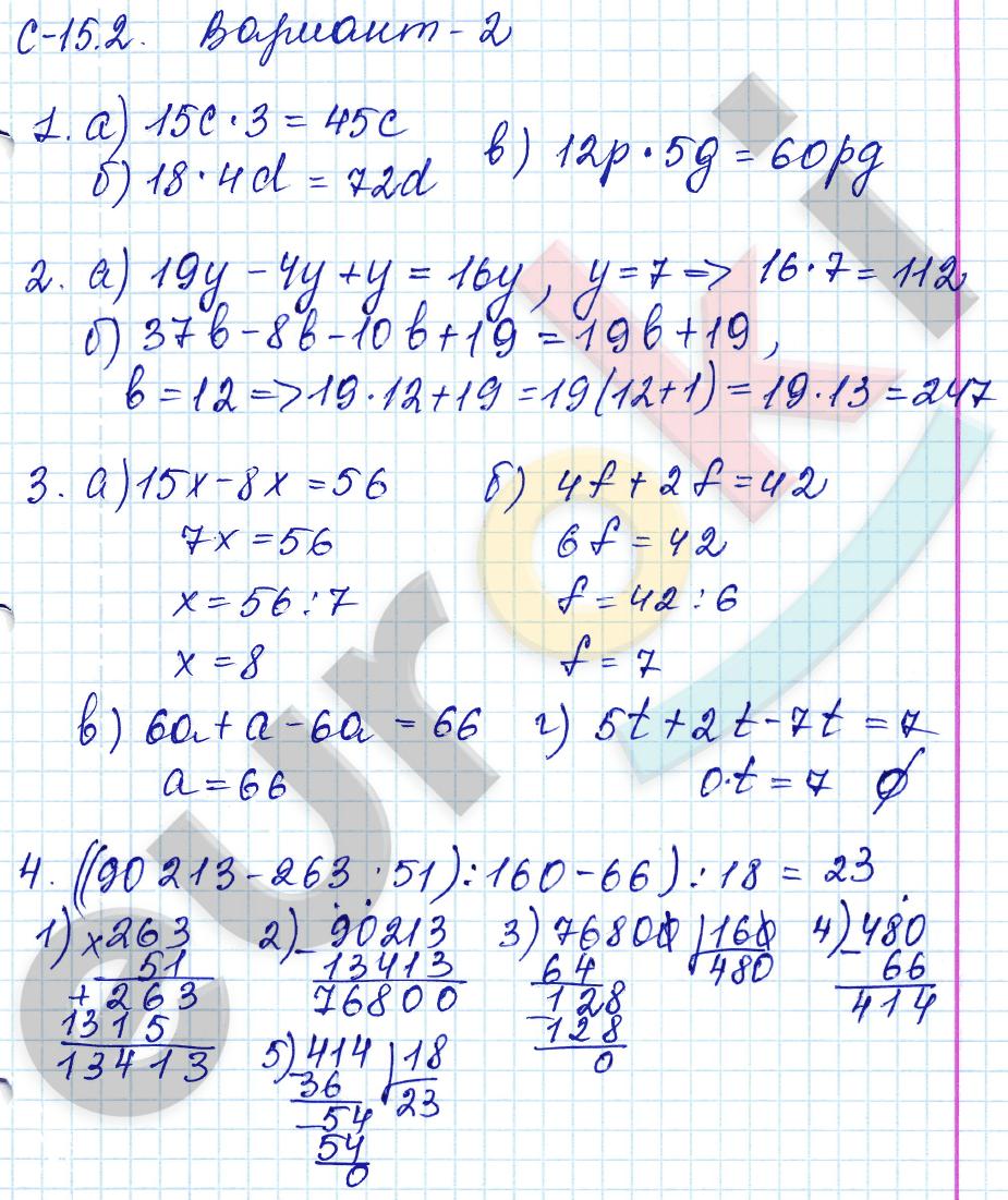 ГДЗ по математике 5 класс самостоятельные работы Зубарева, Мильштейн, Шанцева Тема 1. Натуральные числа, С-15.2. Упрощение выражений. Задание: Вариант 2