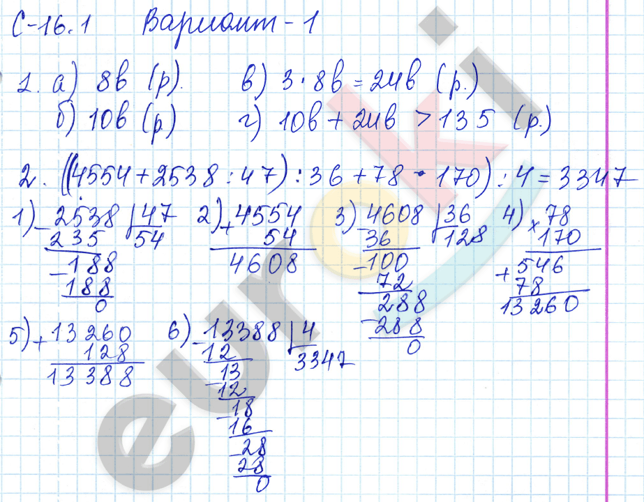 ГДЗ по математике 5 класс самостоятельные работы Зубарева, Мильштейн, Шанцева Тема 1. Натуральные числа, С-16.1. Математический язык. Задание: Вариант 1