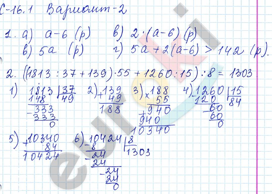 ГДЗ по математике 5 класс самостоятельные работы Зубарева, Мильштейн, Шанцева Тема 1. Натуральные числа, С-16.1. Математический язык. Задание: Вариант 2