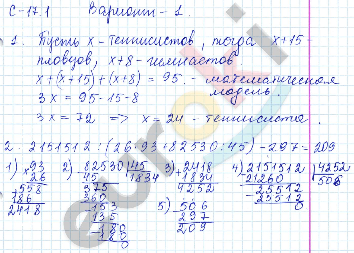 ГДЗ по математике 5 класс самостоятельные работы Зубарева, Мильштейн, Шанцева Тема 1. Натуральные числа, С-17.1. Математическая модель. Задание: Вариант 1