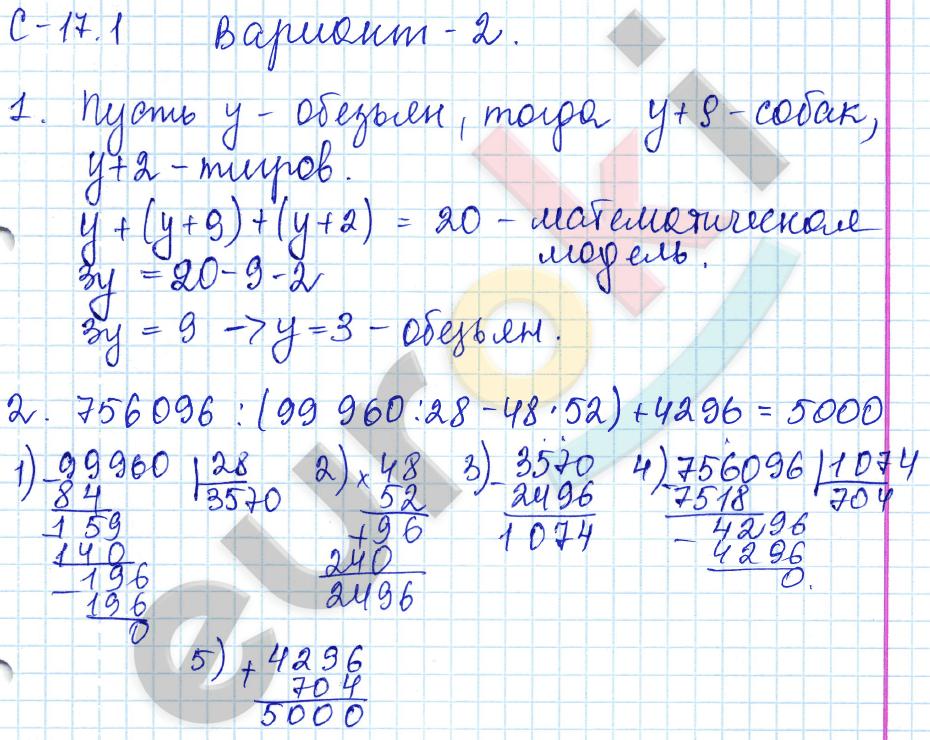 ГДЗ по математике 5 класс самостоятельные работы Зубарева, Мильштейн, Шанцева Тема 1. Натуральные числа, С-17.1. Математическая модель. Задание: Вариант 2