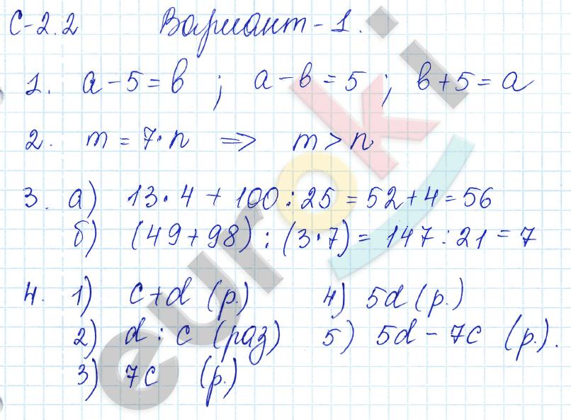 ГДЗ по математике 5 класс самостоятельные работы Зубарева, Мильштейн, Шанцева Тема 1. Натуральные числа, С-2.2. Числовые и буквенные выражения. Задание: Вариант 1
