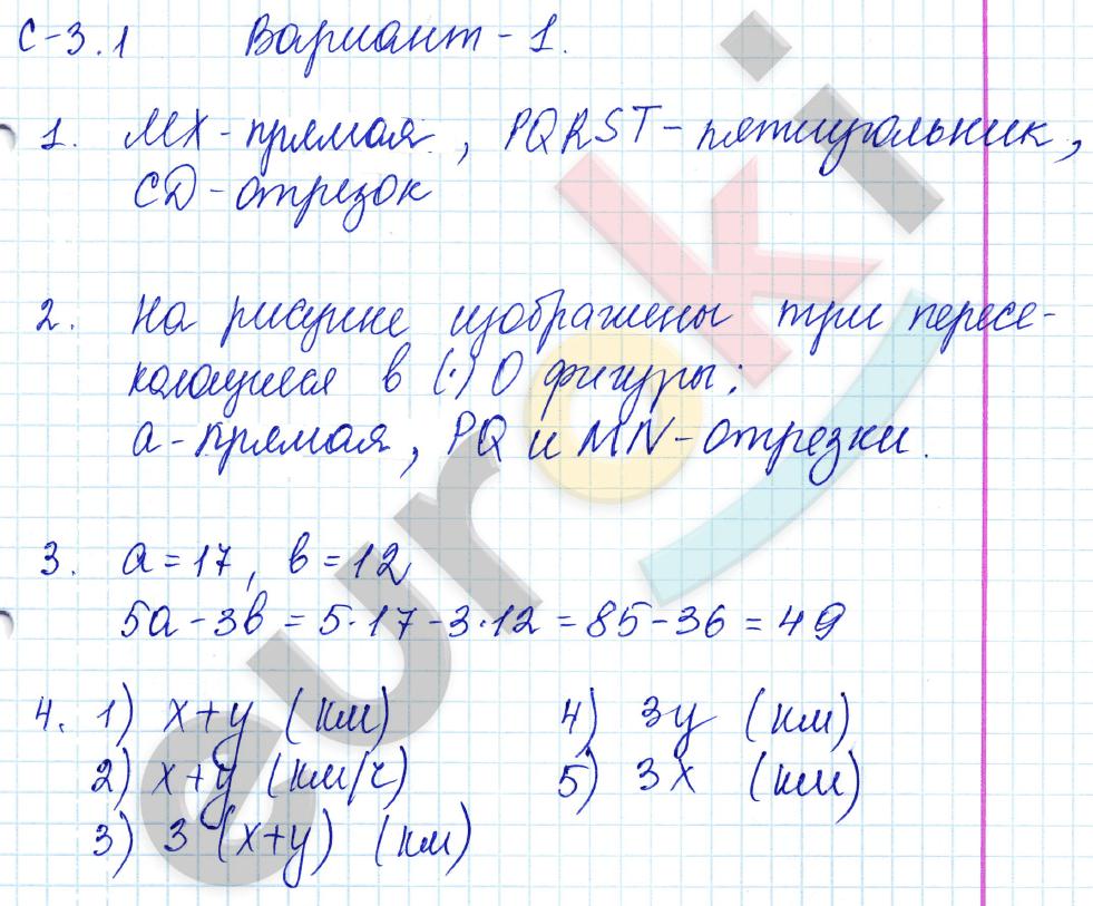 ГДЗ по математике 5 класс самостоятельные работы Зубарева, Мильштейн, Шанцева Тема 1. Натуральные числа, С-3.1. Язык геометрических рисунков. Задание: Вариант 1