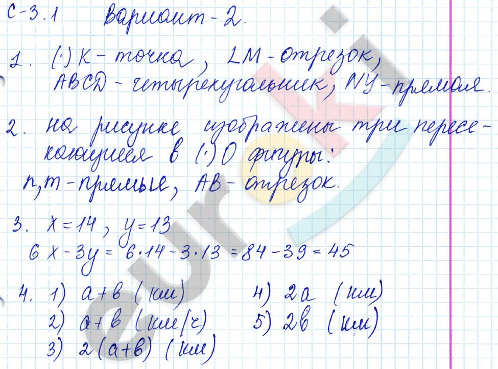 ГДЗ по математике 5 класс самостоятельные работы Зубарева, Мильштейн, Шанцева Тема 1. Натуральные числа, С-3.1. Язык геометрических рисунков. Задание: Вариант 2