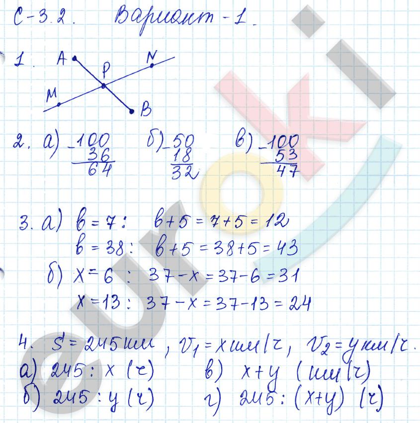 ГДЗ по математике 5 класс самостоятельные работы Зубарева, Мильштейн, Шанцева Тема 1. Натуральные числа, С-3.2. Язык геометрических рисунков. Задание: Вариант 1