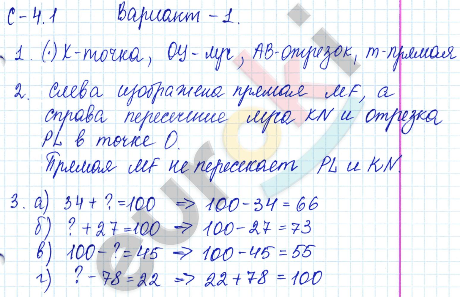 ГДЗ по математике 5 класс самостоятельные работы Зубарева, Мильштейн, Шанцева Тема 1. Натуральные числа, С-4.1. Прямая. Отрезок. Луч. Задание: Вариант 1