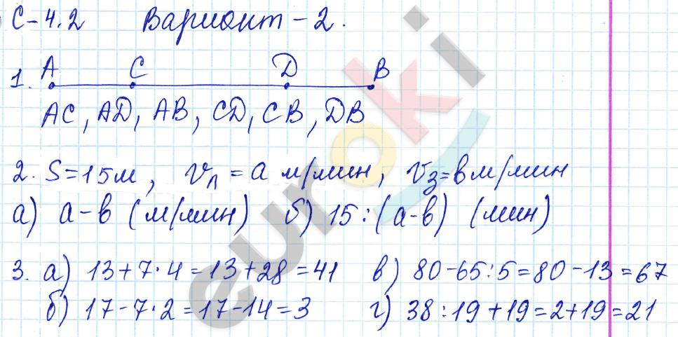 ГДЗ по математике 5 класс самостоятельные работы Зубарева, Мильштейн, Шанцева Тема 1. Натуральные числа, С-4.2. Прямая. Отрезок. Луч. Задание: Вариант 2
