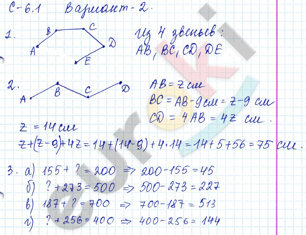 ГДЗ по математике 5 класс самостоятельные работы Зубарева, Мильштейн, Шанцева Тема 1. Натуральные числа, С-6.1. Ломаная. Задание: Вариант 2