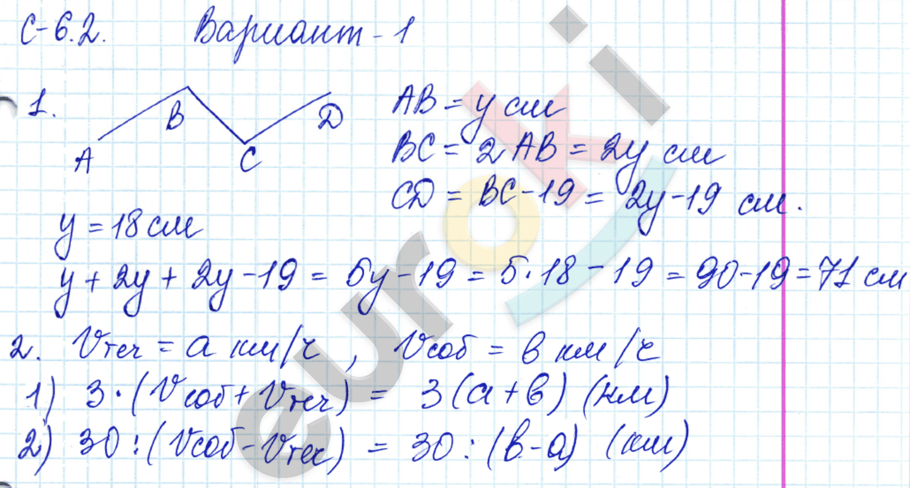 ГДЗ по математике 5 класс самостоятельные работы Зубарева, Мильштейн, Шанцева Тема 1. Натуральные числа, С-6.2. Ломаная. Задание: Вариант 1