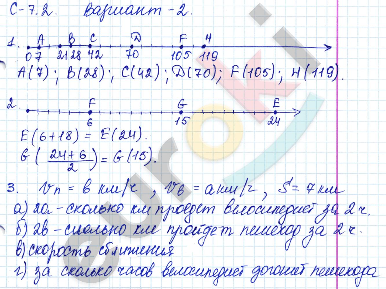 ГДЗ по математике 5 класс самостоятельные работы Зубарева, Мильштейн, Шанцева Тема 1. Натуральные числа, С-7.2. Координатный луч. Задание: Вариант 2