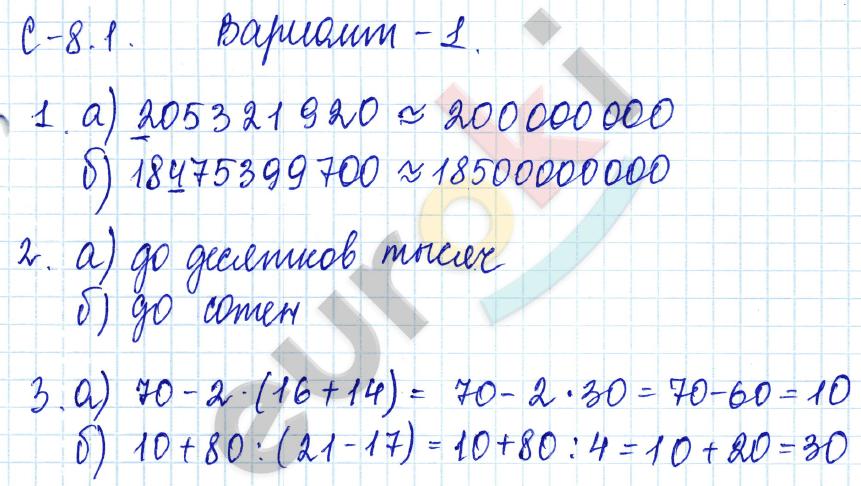 ГДЗ по математике 5 класс самостоятельные работы Зубарева, Мильштейн, Шанцева Тема 1. Натуральные числа, С-8.1. Округление натуральных чисел. Задание: Вариант 1