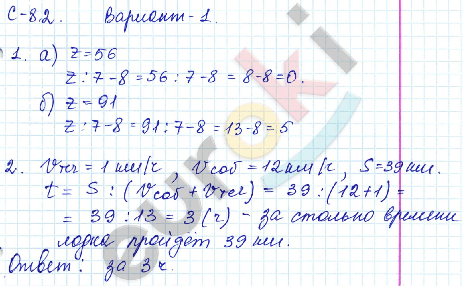 ГДЗ по математике 5 класс самостоятельные работы Зубарева, Мильштейн, Шанцева Тема 1. Натуральные числа, С-8.2. Округление натуральных чисел. Задание: Вариант 1