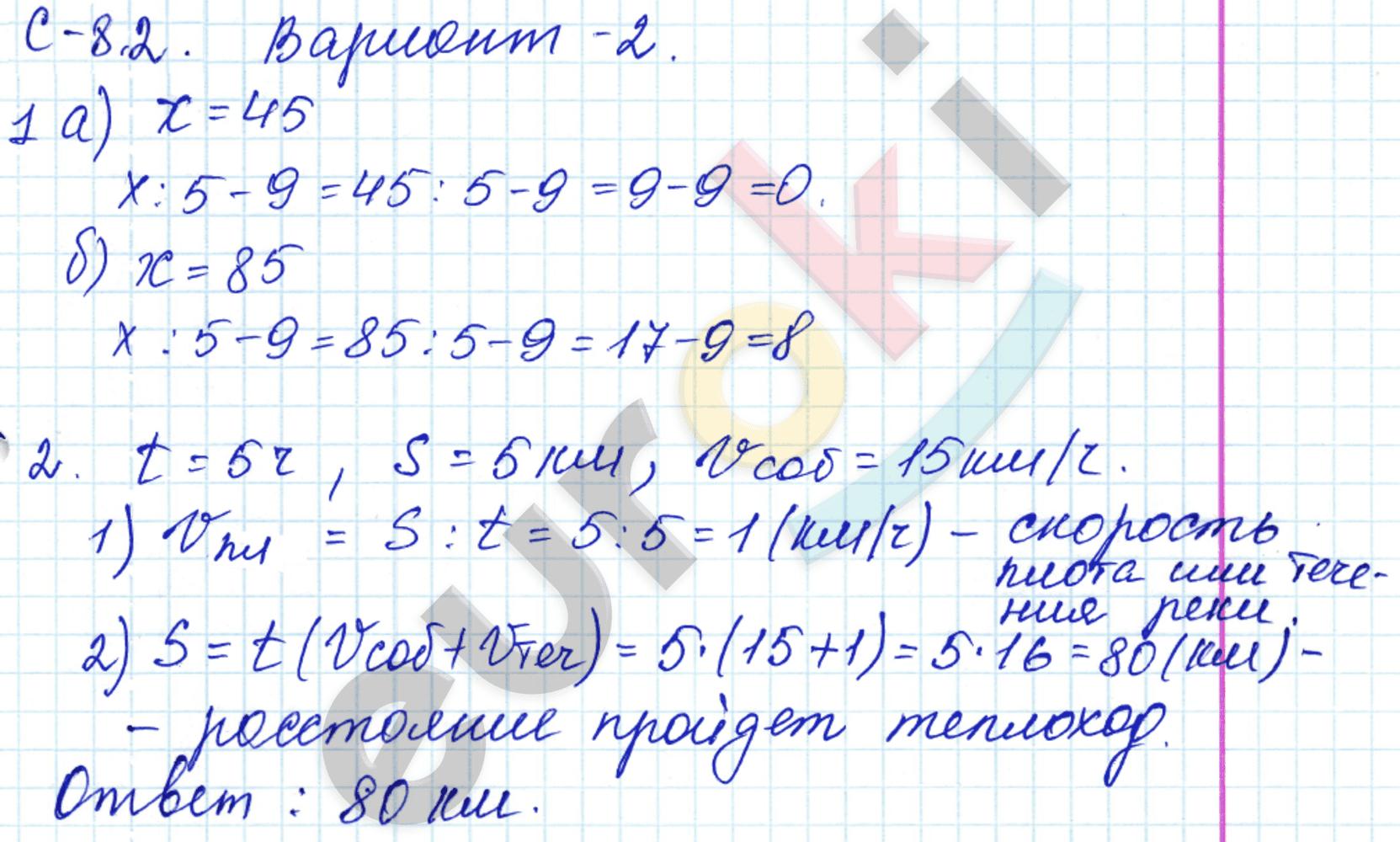 ГДЗ по математике 5 класс самостоятельные работы Зубарева, Мильштейн, Шанцева Тема 1. Натуральные числа, С-8.2. Округление натуральных чисел. Задание: Вариант 2