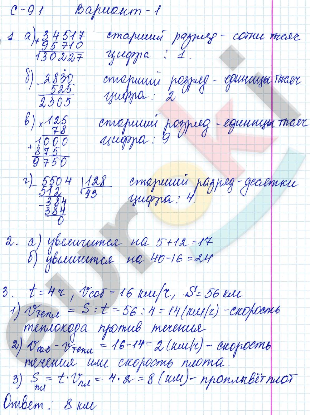 ГДЗ по математике 5 класс самостоятельные работы Зубарева, Мильштейн, Шанцева Тема 1. Натуральные числа, С-9.1. Прикидка результата действия. Задание: Вариант 1