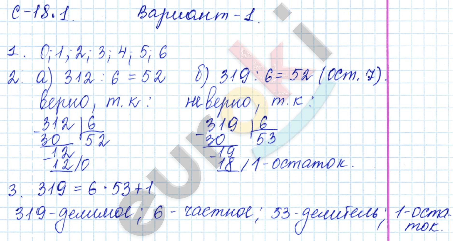 ГДЗ по математике 5 класс самостоятельные работы Зубарева, Мильштейн, Шанцева Тема 2. Обыкновенные дроби, С-18.1. Деление с остатком. Задание: Вариант 1