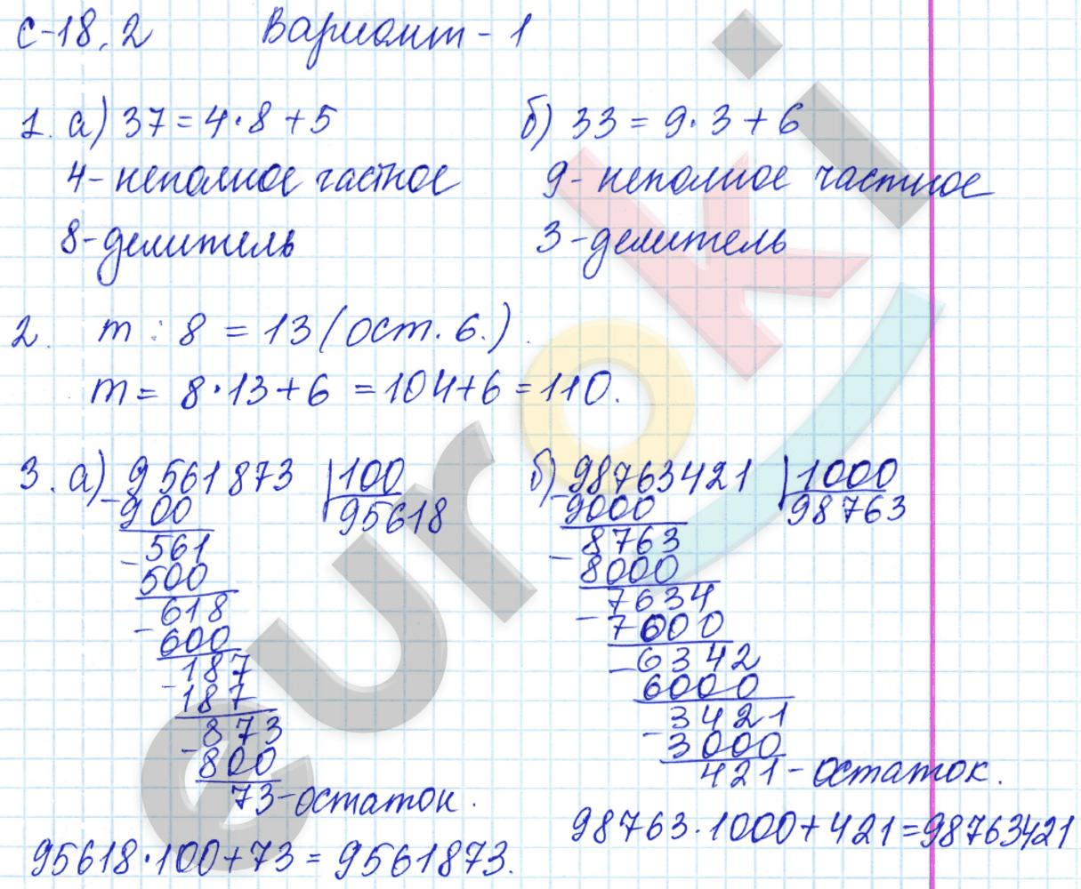 ГДЗ по математике 5 класс самостоятельные работы Зубарева, Мильштейн, Шанцева Тема 2. Обыкновенные дроби, С-18.2. Деление с остатком. Задание: Вариант 1
