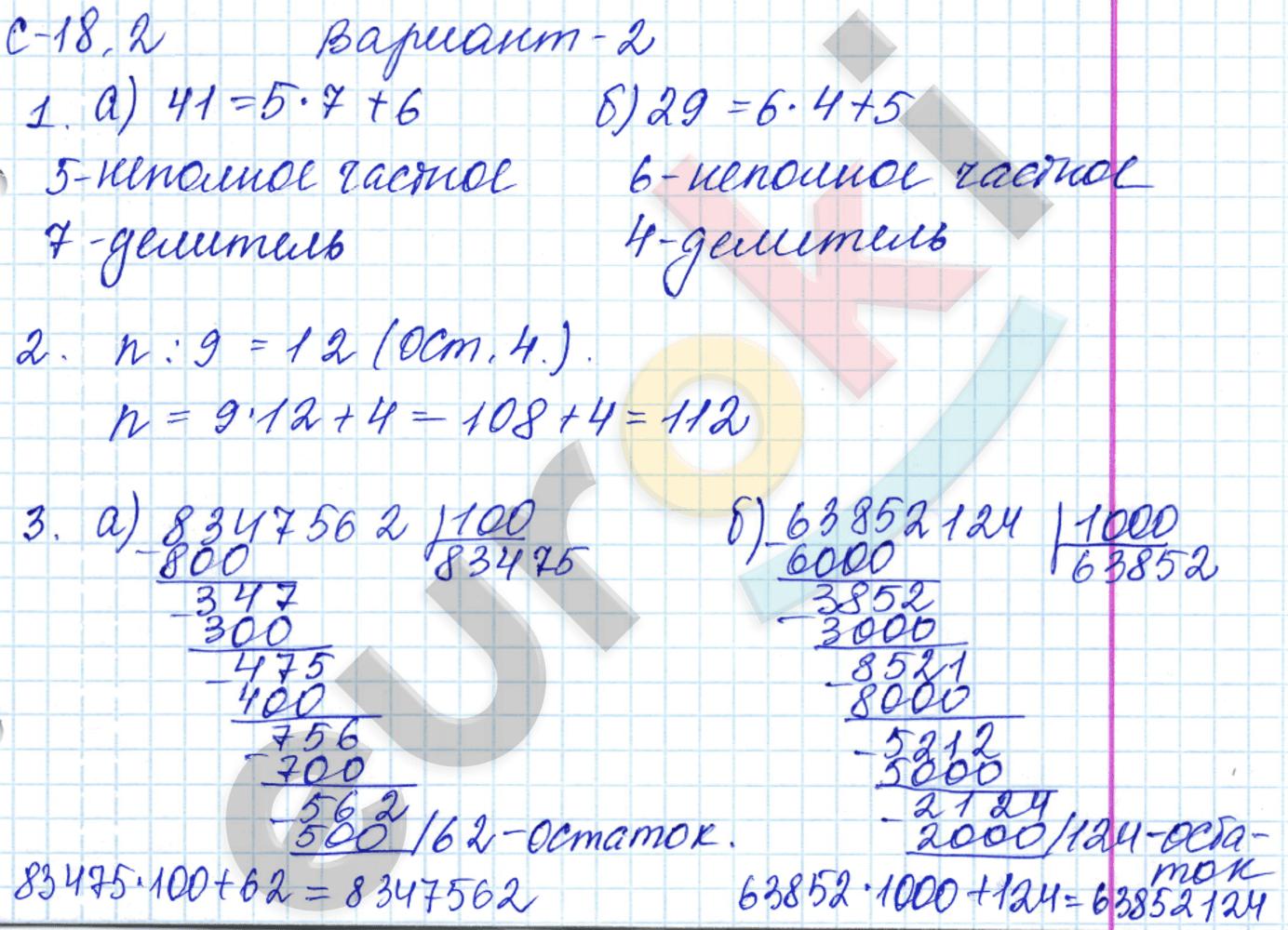 ГДЗ по математике 5 класс самостоятельные работы Зубарева, Мильштейн, Шанцева Тема 2. Обыкновенные дроби, С-18.2. Деление с остатком. Задание: Вариант 2