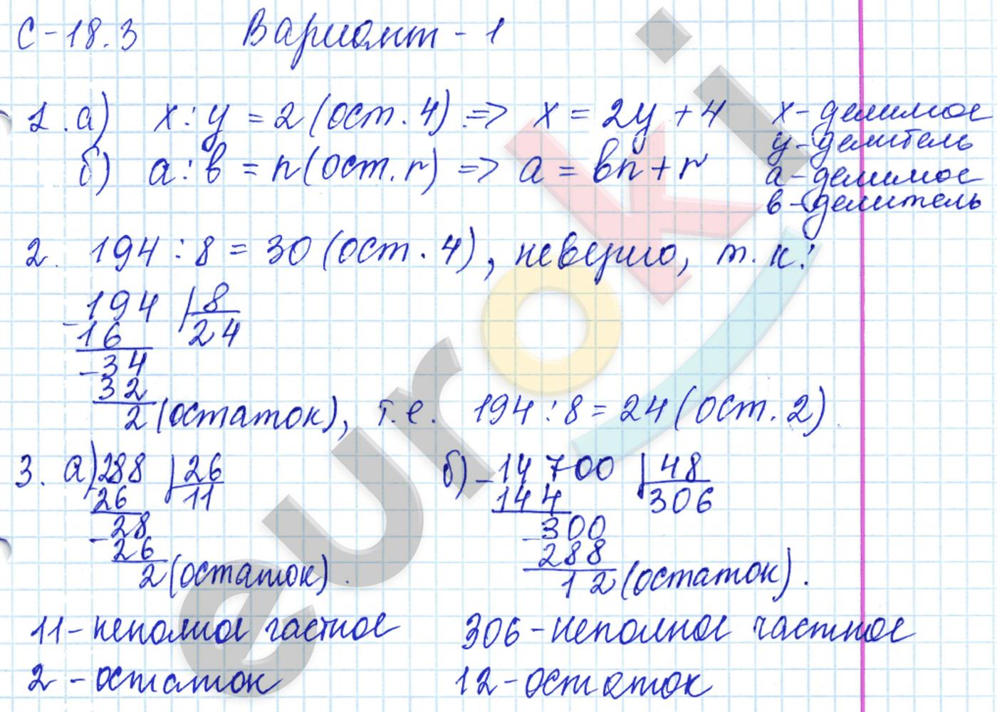 ГДЗ по математике 5 класс самостоятельные работы Зубарева, Мильштейн, Шанцева Тема 2. Обыкновенные дроби, С-18.3. Деление с остатком. Задание: Вариант 1