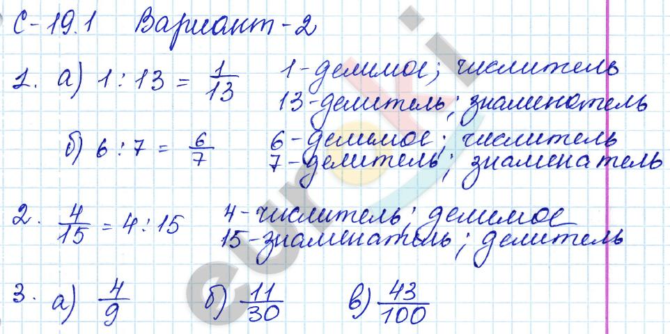 ГДЗ по математике 5 класс самостоятельные работы Зубарева, Мильштейн, Шанцева Тема 2. Обыкновенные дроби, С-19.1. Обыкновенные дроби. Задание: Вариант 2