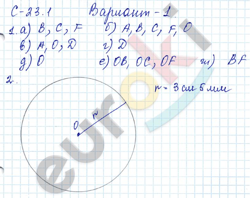 ГДЗ по математике 5 класс самостоятельные работы Зубарева, Мильштейн, Шанцева Тема 2. Обыкновенные дроби, С-23.1. Окружность и круг. Задание: Вариант 1
