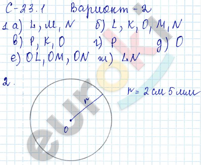ГДЗ по математике 5 класс самостоятельные работы Зубарева, Мильштейн, Шанцева Тема 2. Обыкновенные дроби, С-23.1. Окружность и круг. Задание: Вариант 2