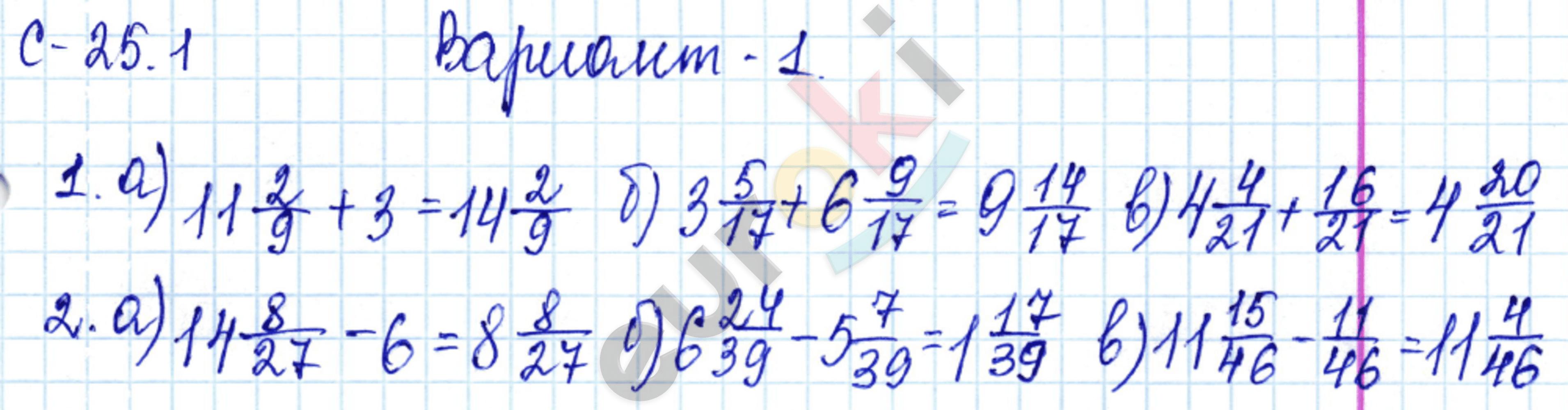 ГДЗ по математике 5 класс самостоятельные работы Зубарева, Мильштейн, Шанцева Тема 2. Обыкновенные дроби, С-25.1. Сложение и вычитание смешанных чисел. Задание: Вариант 1