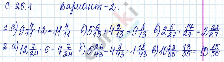 ГДЗ по математике 5 класс самостоятельные работы Зубарева, Мильштейн, Шанцева Тема 2. Обыкновенные дроби, С-25.1. Сложение и вычитание смешанных чисел. Задание: Вариант 2