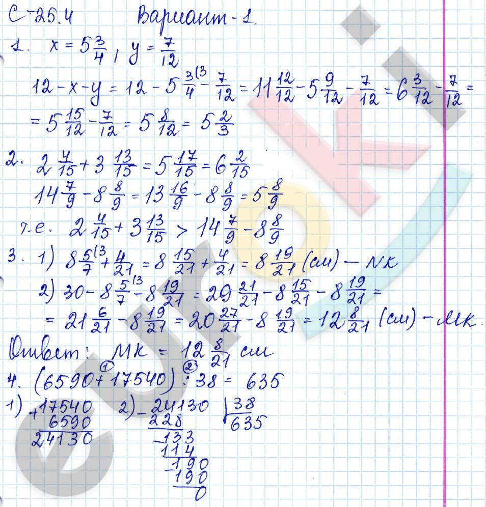 ГДЗ по математике 5 класс самостоятельные работы Зубарева, Мильштейн, Шанцева Тема 2. Обыкновенные дроби, С-25.4. Сложение и вычитание смешанных чисел. Задание: Вариант 1
