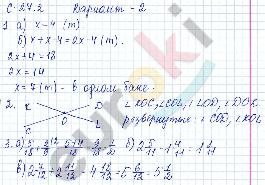 ГДЗ по математике 5 класс самостоятельные работы Зубарева, Мильштейн, Шанцева Тема 3. Геометрические фигуры, С-27.2. Определение угла. Развернутый угол. Задание: Вариант 2